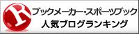 人気ブログランキング:ブックメーカー